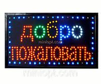 Вывеска светодиодная `Добро пожаловать` v1. 55x35 см