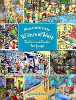 Виммельбух сборник, Мой первый виммельмир для мальчиков