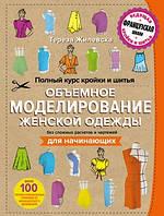 Тереза Жилевска Полный курс кройки и шитья. Объемное моделирование женской одежды без сложных расчетов и чертежей. Для начинающих