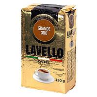 Кофе молотый Lavello Grande Oro, 250 г