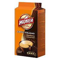 Кофе молотый Жокей Итальяно, 250 г