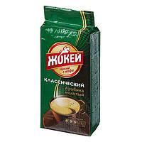 Кофе молотый Жокей Классический, 250 г