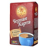 Кофе молотый Чёрная карта для заваривания в чашке, 250 г