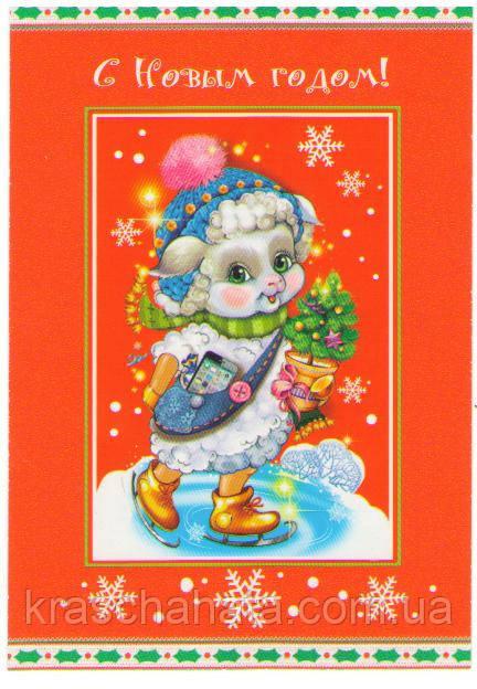 Открытка-вкладыш в Новогодний подарок Овечки, 71*103