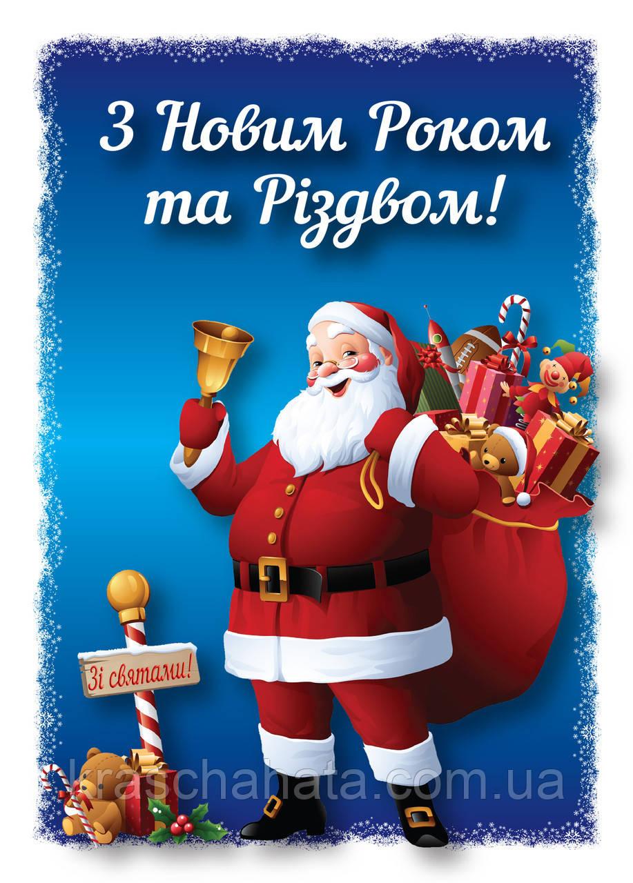 Открытка-вкладыш в Новогодний подарок Дед Мороз, 70*102