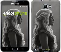 """Чехол на Samsung Galaxy Note i9220 Дейенерис Таргариен """"3973u-316-716"""""""