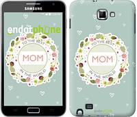 "Чехол на Samsung Galaxy Note i9220 Лучшей Маме ""3566u-316-716"""