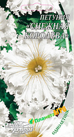 """Семена цветов Петуния низкорослая """"Снежная Королева"""", 10 шт, """"Семена Украины"""" Украина"""