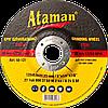 """Зачистной круг по металлу """"Ataman"""" 230*6*22 тип 1"""