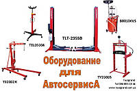 Оборудование для СТО (комплект)