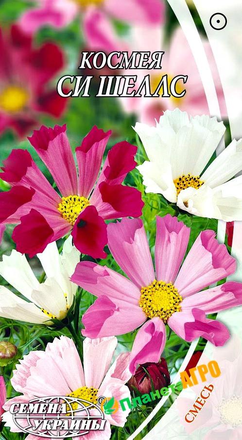 Семена цветов Космея Си Шеллс (Семена)