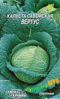 """Семена капусты савойской Вертус, среднеспелая, 1 г (мини-пакет), """"Семена Украины"""""""