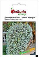 "Семена Дихондры ""Серебряный Водопад"", 5 шт, ""Садиба Центр"", Украина"