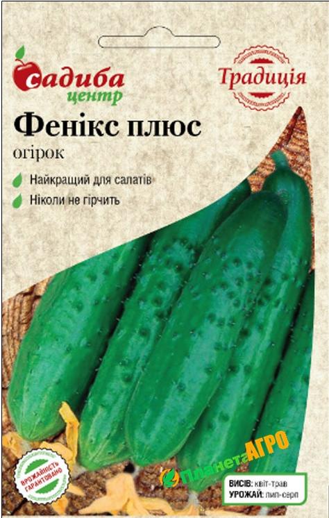 Семена огурца Феникс Плюс (Традиция)