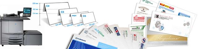 печать фирменных конвертов, печать на конвертах, фирменные конверты
