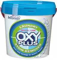 Кислородный пятновыводитель-отбеливатель Astonish Oxy Plus 350 г