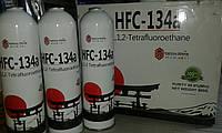 Фреон R - HFC134a Nishino-Shimo (800 гр)