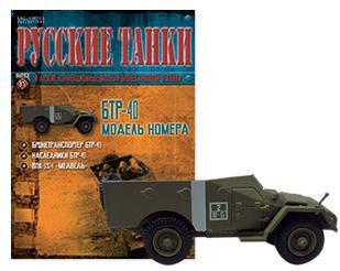Русские танки №85