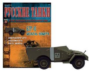 Російські танки №85