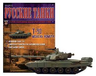 Російські танки №86 Т-90   Колекційна модель в масштабі 1:72   Eaglemoss