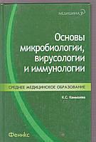 К.С.Камышева Основы микробиологии, вирусологии и иммунологии