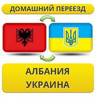 Домашний Переезд из Албании в Украину