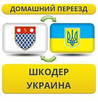 Домашний Переезд из Шкодер в Украину