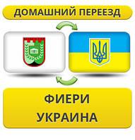 Домашний Переезд из Фиери в Украину