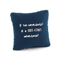 Подушка подарочная коллегам и друзьям «Я топ-менеджер» флок