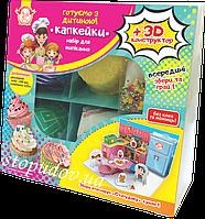 """Детский набор для выпечки """"Капкейки"""", кухня"""