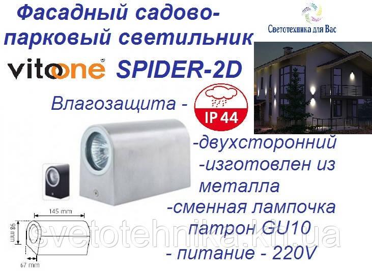 Садово-парковый светильник VITO Spider-2D 240V 35W IP44