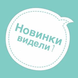 Новинки в категории Зима 2017/18