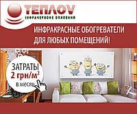 Комсомольск Отопление инфракрасное энергосберегающее Теплов