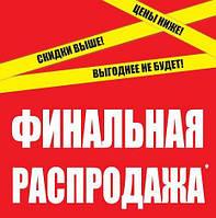 ВНИМАНИЕ !!!  ПОЛНАЯ РАСПРОДАЖА ФУТЛЯРОВ !!! ТОЛЬКО ДО 28.02.18 !!!