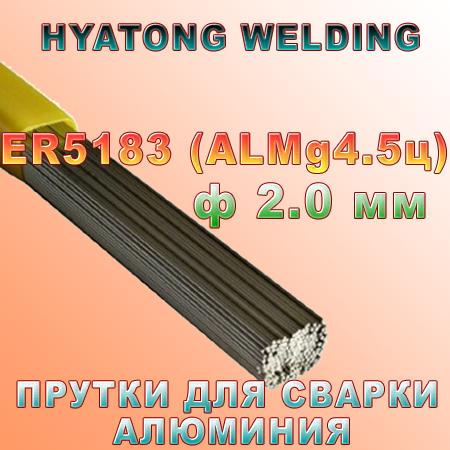Прутки для сварки алюминия ER 5183 AlMg4.5 ф 2,0 мм