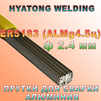 Прутки для сварки алюминия ER 5183 AlMg4.5Mn ф 2,4 мм