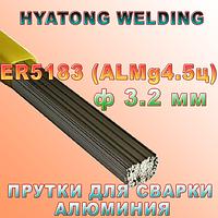Прутки для сварки алюминия ER 5183 AlMg4.5Mn ф 3,2 мм