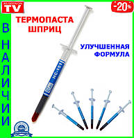 Шприц - термопаста HC-151 (HT-GY260) Качество!