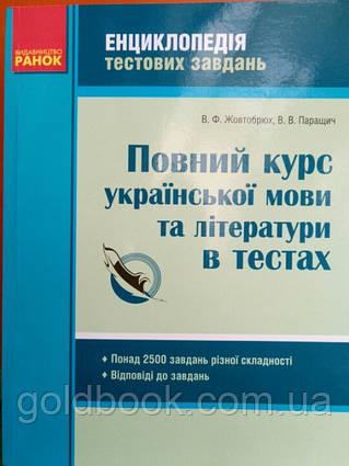 Українська мова та література ЗНО і ДПА повний курс в тестах.