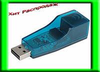 Адаптер USB /LAN (переходник)