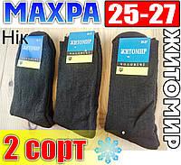 Носки мужские 2 сорт зимние  с махрой  Житомир Hik Украина 25-27 размер lycra НМЗ-04223