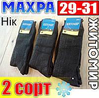 Носки мужские 2 сорт зимние  с махрой  Житомир Hik Украина 29-31 размер lycra НМЗ-04225