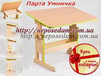 Парта трансформер Умничка детская (письменный стол)
