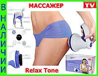Вибрационный, антицеллюлитный массажер Relax & Tone Deluxe (Релакс энд Тон Делюкс), для похудения!