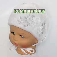Детская зимняя термо шапочка р. 36 на выписку для новорожденного с завязками ТМ Мамина мода 3889 Белый