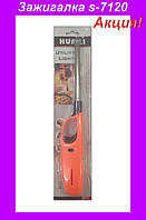 Зажигалка s-7120, газовая зажигалка,газовая зажигалка для газовой плиты!Акция