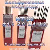 Вольфрамовые электроды WT-20 2.0