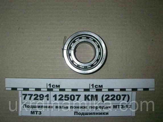 Подшипник цилиндрический роликовый 12507 КМ (NF2207Е), фото 2