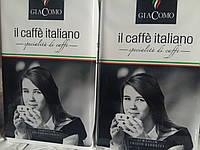 Кофе молотый Giacomo il caffe, 250 г