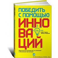 Победить с помощью инноваций: Практическое руководство по изменению и обновлен. Майкл Ташмен, Чарльз О'Рэйлли